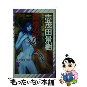 [Used] Curse of the Holy Spear Feature novel Mysterious novel Dirty Wind Chapter / Keiki Shimoda / Shodensha [new book] [Free shipping for tomorrow] [Music for tomorrow]