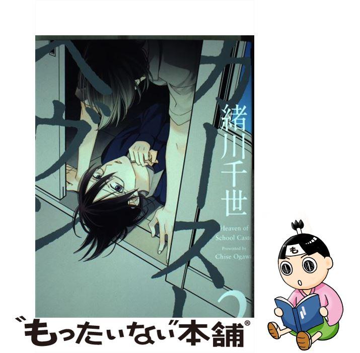 コミック, リブレ出版 ゼロコミックス  2