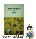 【中古】 「諦観的日本経済論」のすすめ / 市来 治海 / NHK出版 [新書]【メール便送料無料】【あす楽対応】