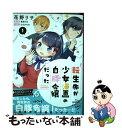 【中古】 転生先が少女漫画の白豚令嬢だった 1 / 花野リサ / KADOKAW