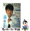 【中古】 恋メン vol.8(2010 SUMM / 学研プラス / 学研プラス [ムック]【メール便送料無料】【あす楽対応】