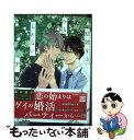 【中古】 結婚するかもしれない男 / 日本文芸社 [コミック]【メール便送料無料