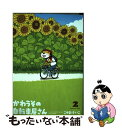 【中古】 かわうその自転車屋さん 2 / こやまけいこ / ...