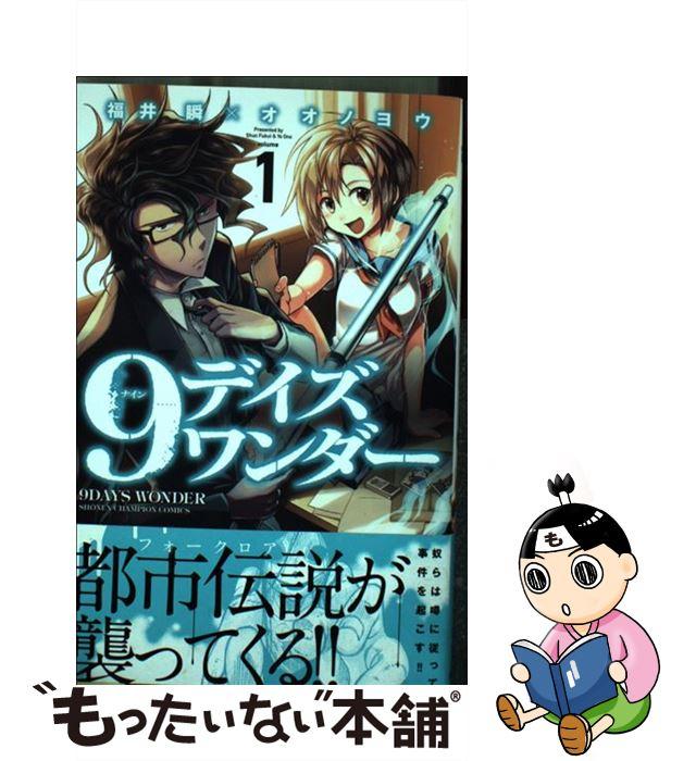少年, 秋田書店 少年チャンピオンC  9 1 ,