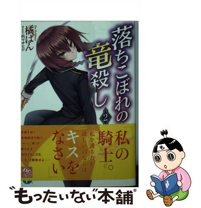 ライトノベル, 少年  2 , KADOKAWA