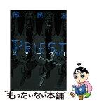 【中古】 Priest 3 / ヒョン 民友 / エンターブレイン [コミック]【メール便送料無料】【あす楽対応】