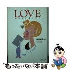 【中古】 Love あなたに逢いたい / 鎌田 敏夫 / 双葉社 [文庫]【メール便送料無料】【あす楽対応】