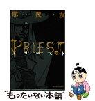 【中古】 Priest 2 / ヒョン 民友 / エンターブレイン [コミック]【メール便送料無料】【あす楽対応】