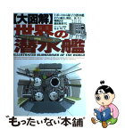 【中古】 〈大図解〉世界の潜水艦 Uボートから原子力潜水艦までの航法、構造、戦闘法を / 坂本 明 / グリーンアロー出版社 [単行本]【メール便送料無料】【あす楽対応】