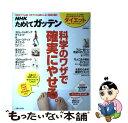 【中古】 NHKためしてガッテン科学のワザで確実にやせる。 失敗しない!目からウロコのダイエット術 / NHK科学・環境番組部、主婦と生 / [ムック]【メール便送料無料】【あす楽対応】