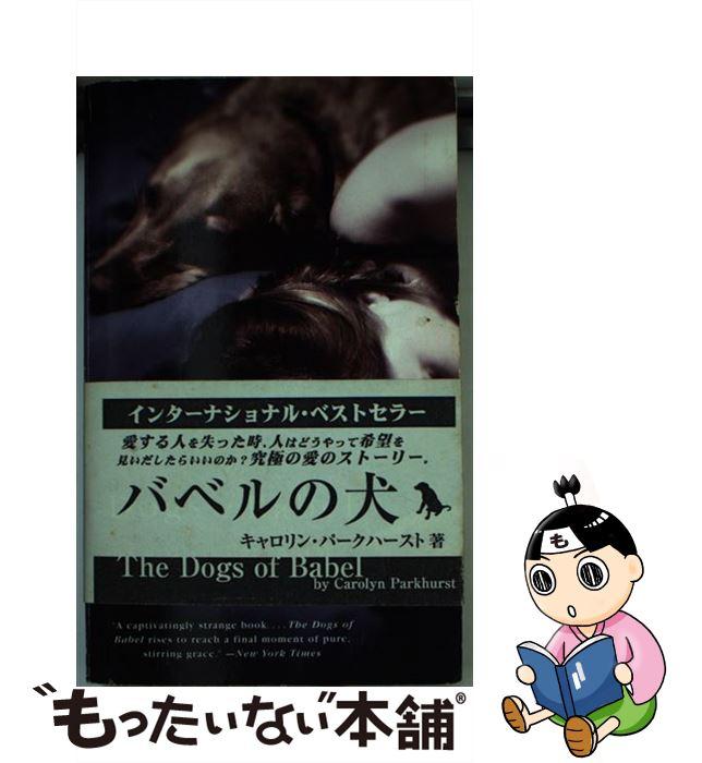 本・雑誌・コミック, その他  The Dogs of Babel Carolyn Parkhurst Hachette Book Group USA