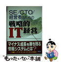 【中古】 SE/CTO/経営者のための戦略的IT経営 / I