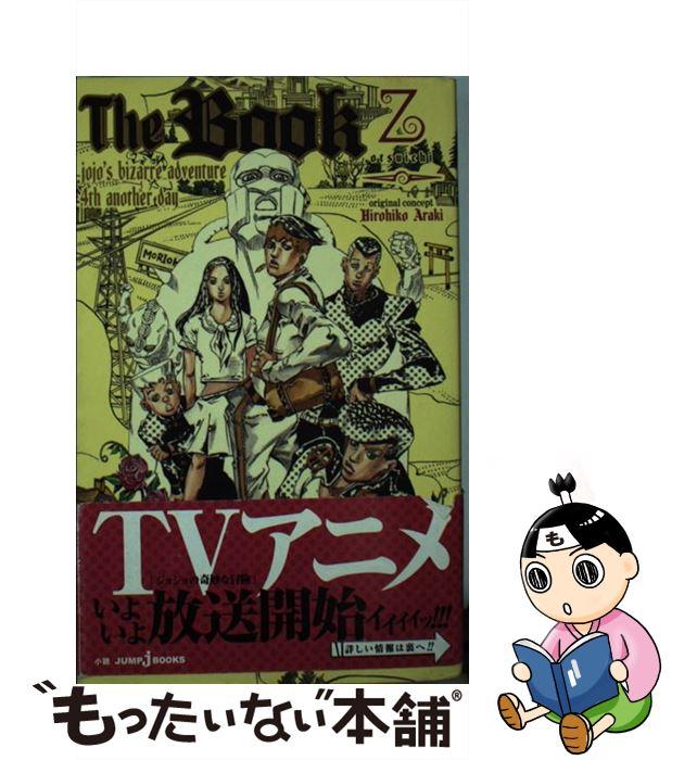 新書, その他  The Book jojos bizarre adventure 4th an