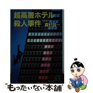 [Used] Super High-rise Hotel Murder Case Feature Detective Novel / Seiichi Morimura / Kobunsha [Bunko] [Free Mail Service] [Music for tomorrow]