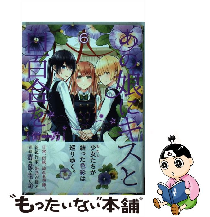 コミック, その他  6 KADOKAWA