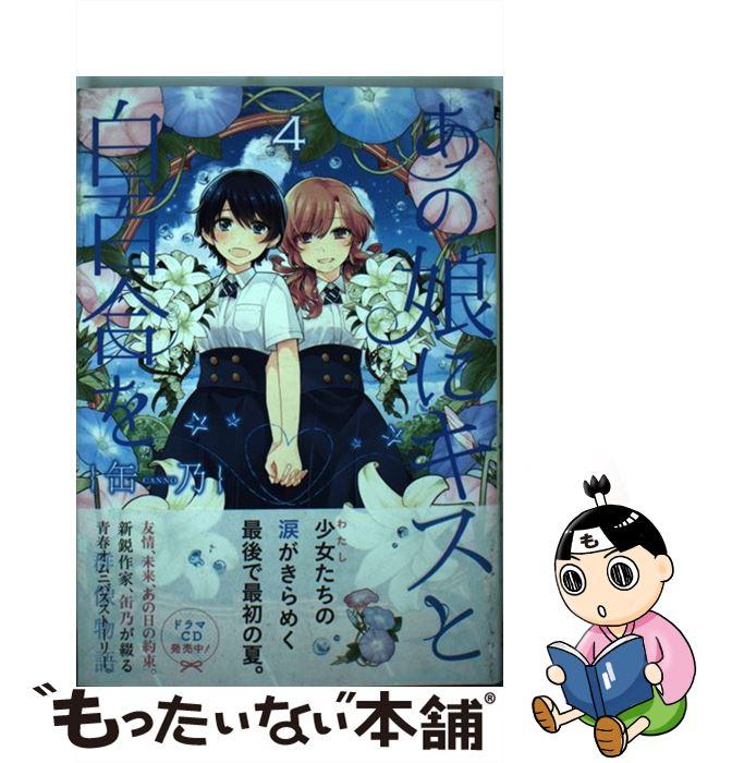コミック, その他  4 KADOKAWA
