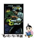 【中古】 KING GOLF 4 / 佐々木 健 / 小学館 [コミック]【メール便送料無料】【あす楽対応】