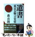 【中古】 遺書 東京五輪への覚悟 / 森 喜朗 / 幻冬舎