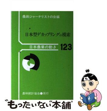 【中古】 日本型デカップリングの模索 / 農政ジャーナリストの会 / 農林統計協会 [単行本]【メール便送料無料】【あす楽対応】