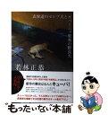 【中古】 表参道のセレブ犬とカバーニャ要塞の野良犬 / 若林 正恭 / KADOKAWA [単行本]【メール便送料無料】【あす楽対応】