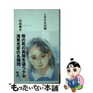 [Used] Shimanami Fantasies Feature novel / Yasuo Uchida / Kobunsha [new book] [Free shipping by e-mail] [Tomorrow's music]