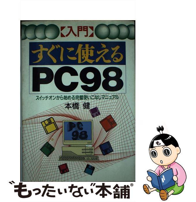 ハードウェア, その他  PC98