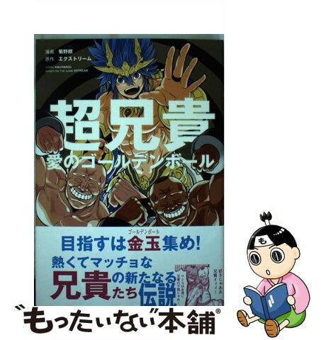 【中古】 超兄貴 愛のゴールデンボール / 菊野郎 / KADOKAWA [単行本]【メール便送料無料】【あす楽対応】