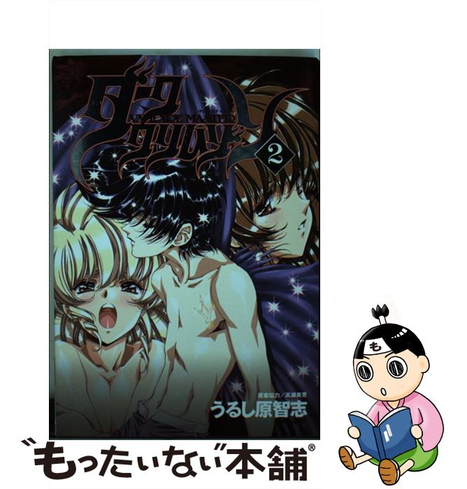 本・雑誌・コミック, その他  Vampire master 2