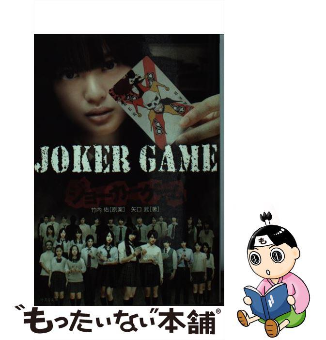 文庫, その他  JOKER GAME ,