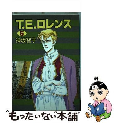 【中古】 T.E.ロレンス 5 / 神坂 智子 / 新書館 [コミック]【メール便送料無料】【あす楽対応】