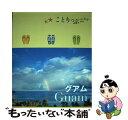 【中古】 グアム 2版 / 昭文社 旅行ガイドブック 編集部