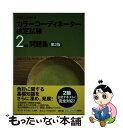 【中古】 カラーコーディネーター検定試験2級問題集 第2版(2007……