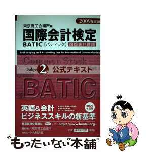 【中古】 BATIC subject 2公式テキスト Accounting manager & cont 2009年度版 / 東商=, 東 / [単行本]【メール便送料無料】【あす楽対応】