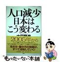 【中古】 人口減少日本はこう変わる / 古田 隆彦 / PHPソフトウェアグループ [単行本]【メー