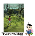 【中古】 小林麻耶のゴルフに恋して ベストスコア「88」までのgolf diary 新装版 / 小林 麻耶 / マーブルトロン [単行本]【メール便送料無料】【あす楽対応】