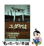 【中古】 ユダヤは日本に何をしたか 我が愛する子や孫に語り継ぎたい / 渡部 悌治 / 成甲書房 [単行本]【メール便送料無料】【あす楽対応】