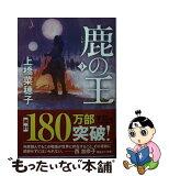 【中古】 鹿の王 3 / 上橋 菜穂子 / KADOKAWA [文庫]【メール便送料無料】【あす楽対応】