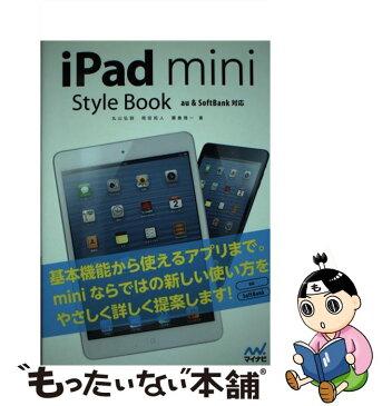 【中古】 iPad mini Style Book au & SoftBank対応 / 丸山 弘詩, 岡田 拓人, 霧島 煌一 / [単行本(ソフトカバー)]【メール便送料無料】【あす楽対応】