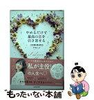 【中古】 やめるだけで最高の恋を引き寄せる 人生が瞬く間に変わる5つのノート / KADOKAWA [単行本]【メール便送料無料】【あす楽対応】