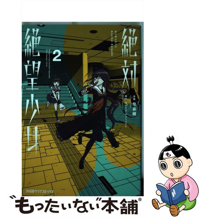 少年, その他  Another Episode volume2 KADOKAWA