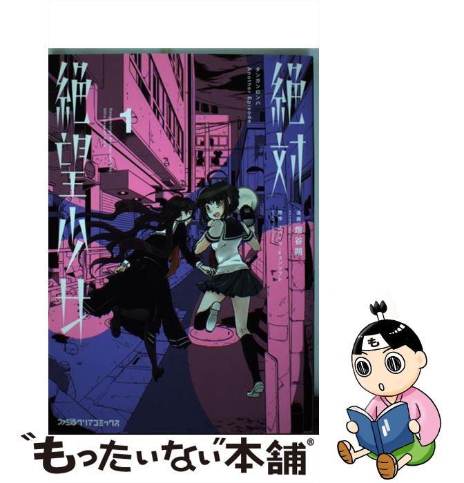 青年, その他  Another Episode volume1 KADOKAWA