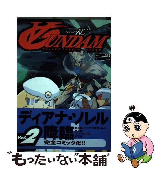 青年, その他  Gundam 2