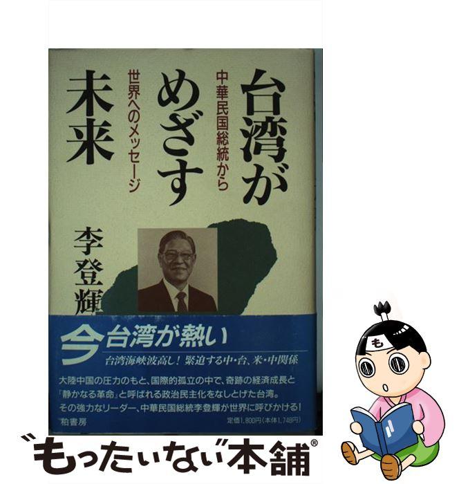 人文・地歴・哲学・社会, 政治  ,