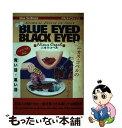 もったいない本舗 楽天市場店で買える「【中古】 青い目・黒い目 ニカス・コペルのニッポン風刺エッセイ / ニカス・コペル / ヤック企画 [単行本]【メール便送料無料】【あす楽対応】」の画像です。価格は283円になります。
