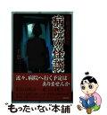 【中古】 病院の怪談 霊能者が見た / 千葉 一二三 / 青...