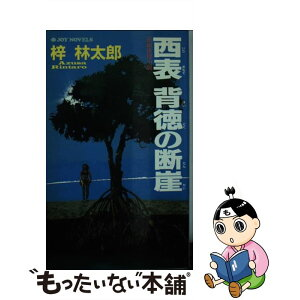 [Used] Cliffs of Iriomote Immorality Long detective novel / Rintaro Azusa / Yuraku Shuppan [new book] [Free shipping for tomorrow] [Music for tomorrow]