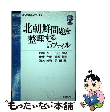 【中古】 北朝鮮問題を整理する5ファイル / 自由國民社 [単行本]【メール便送料無料】【あす楽対応】