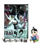 【中古】 まったく最近の探偵ときたら 3 / 五十嵐 正邦 / KADOKAWA [コミック]【メール便送料無料】【あす楽対応】