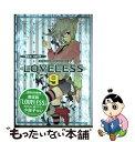【中古】 LOVELESS 9 限定版 / 高河 ゆん / 一迅社 [コミック]【メール便送料無料】【あす楽対応】