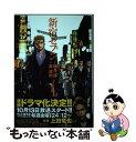 【中古】 新宿セブン 4 / 観月昴, 奥道則 / 日本文芸...